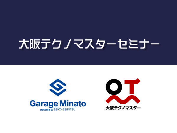 大阪テクノマスターセミナー